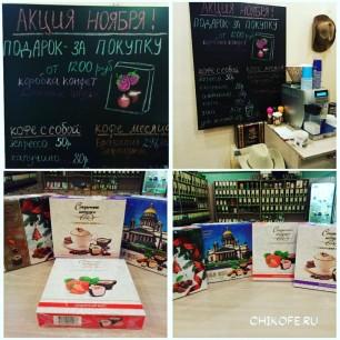 Акция ноября в нашем магазине чая и кофе!