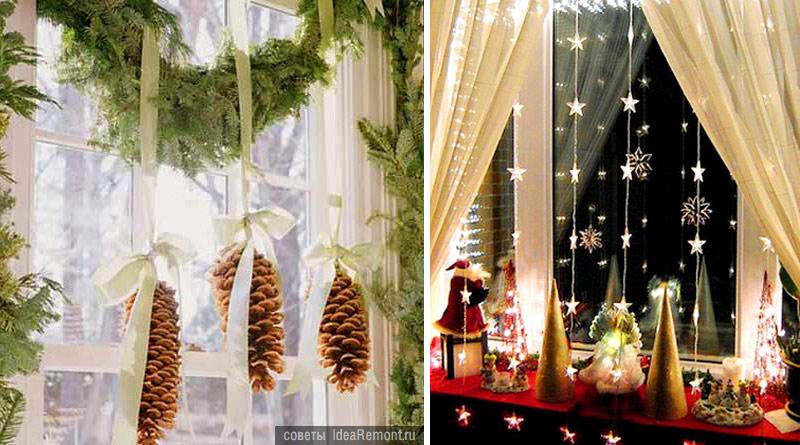 И в конце наряжаем окна, чтобы везде было новогоднее и рождественское настроение!