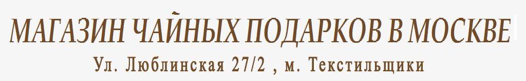 Магазин чайный наборов и чайных подарков в Москве