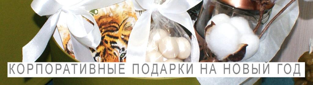 Корпоративные подарки с чаем на Новый год!