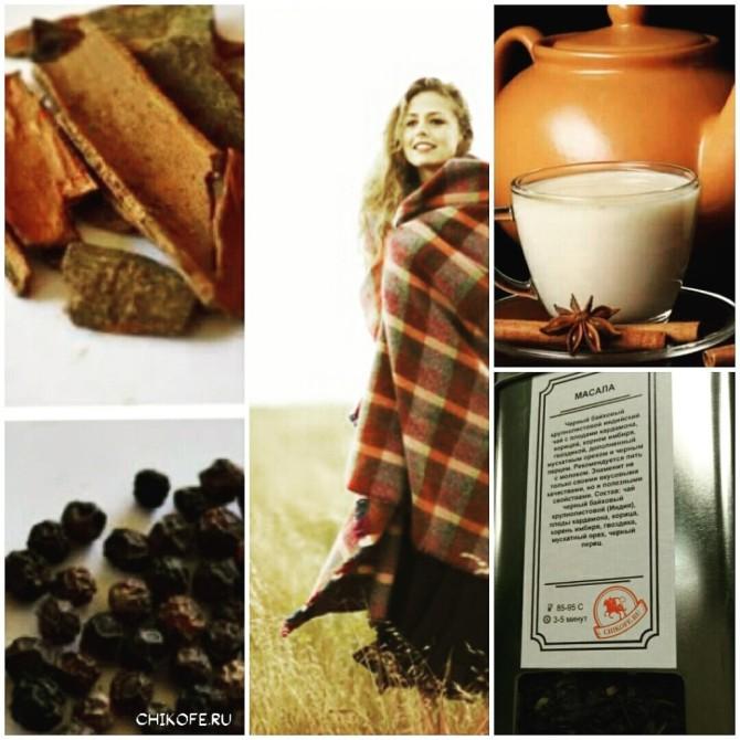 Чай масала –на основе крепкого индийского чая с добавлением жирного молока